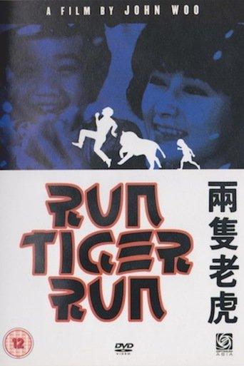 run tiger run 1985