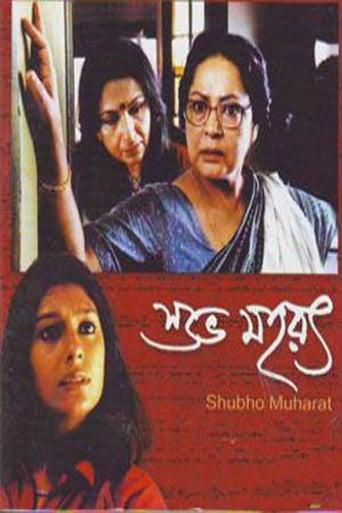 subho mahurat 2003