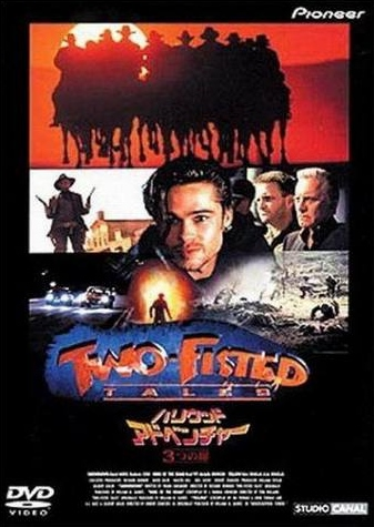 two fisted tales 1992
